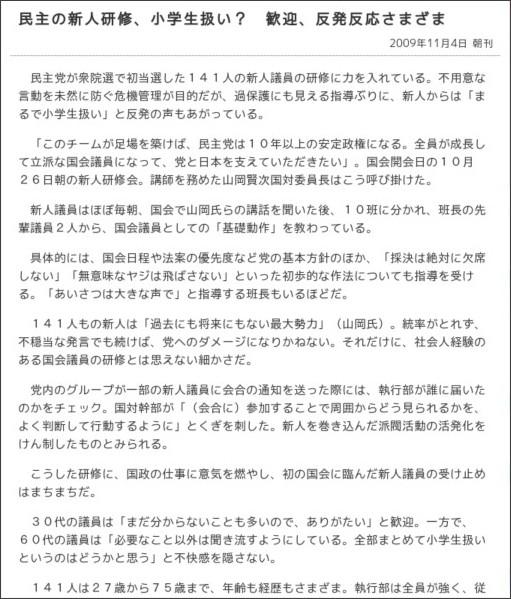 http://www.chunichi.co.jp/article/politics/news/CK2009110402000143.html