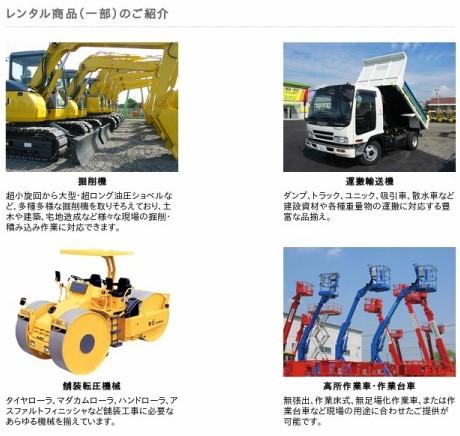 http://www.r-nishiken.co.jp/construction/construction02.html