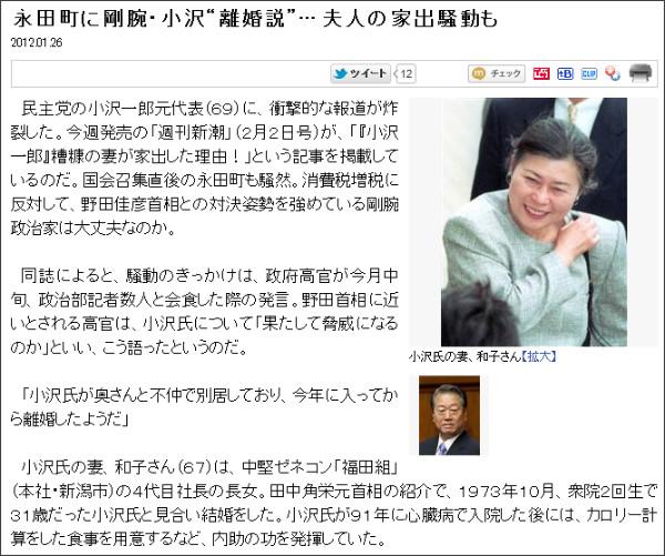 http://www.zakzak.co.jp/society/politics/news/20120126/plt1201261142003-n1.htm