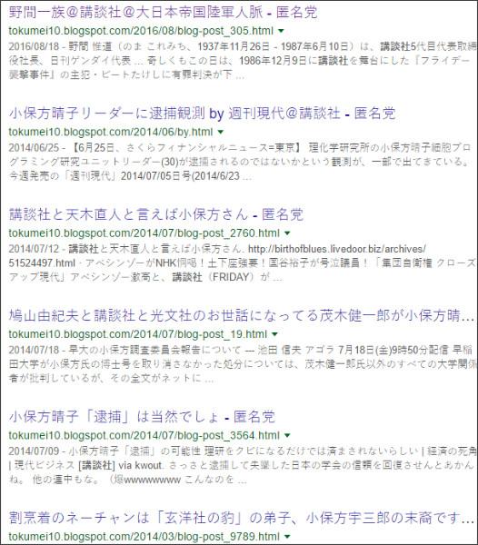 https://www.google.co.jp/#q=site://tokumei10.blogspot.com+%E8%AC%9B%E8%AB%87%E7%A4%BE