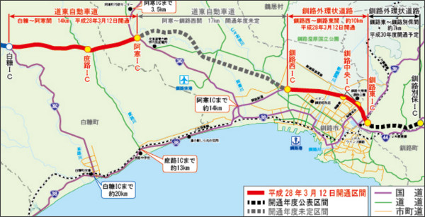 北海道釧路市ホームページ