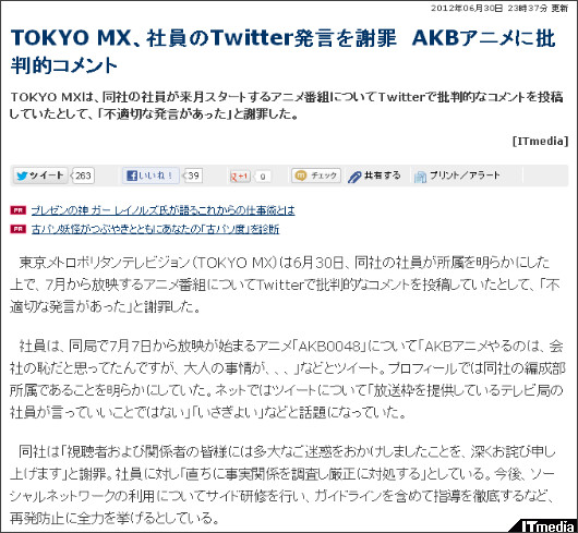 http://www.itmedia.co.jp/news/articles/1206/30/news008.html