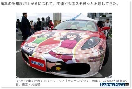 http://bizmakoto.jp/makoto/articles/0811/17/news030.html