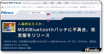 http://plusd.itmedia.co.jp/enterprise/articles/0806/20/news031.html