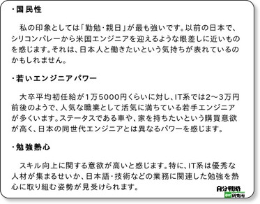 http://el.jibun.atmarkit.co.jp/itsenshi/2012/04/post-2883.html