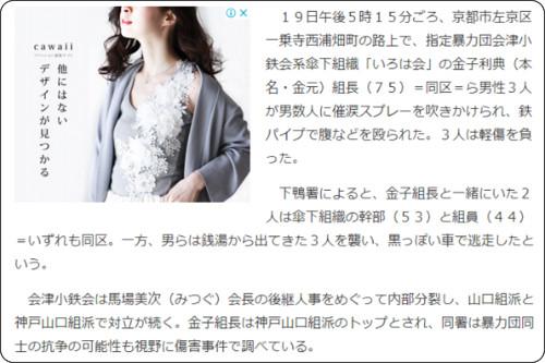 http://www.sankei.com/west/news/180521/wst1805210016-n1.html