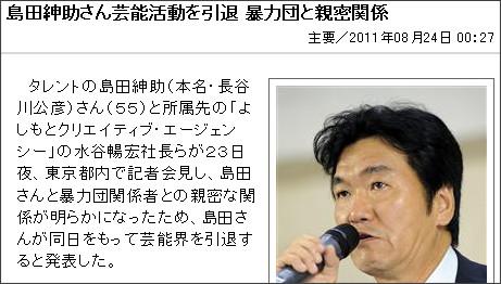 http://www.gifu-np.co.jp/news/zenkoku/main/CO20110823010010960027593A.shtml