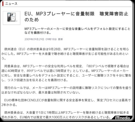 http://www.itmedia.co.jp/news/articles/0909/29/news026.html