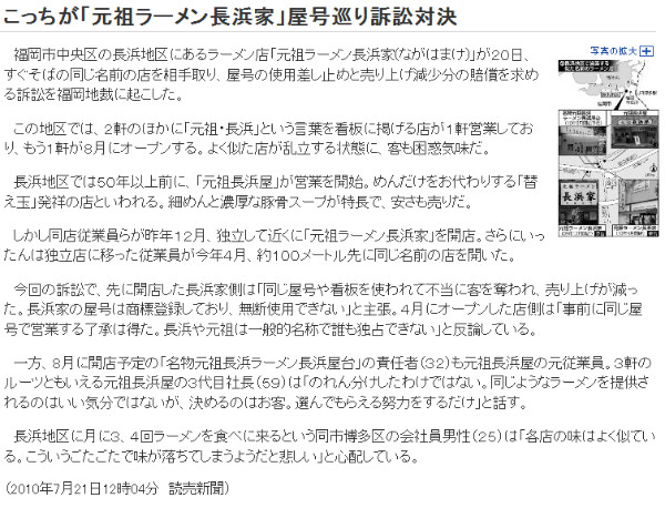 http://www.yomiuri.co.jp/national/news/20100721-OYT1T00462.htm