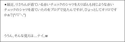 http://ameblo.jp/nigaki-risa/entry-11464054169.html