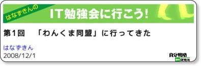 http://jibun.atmarkit.co.jp/lcom01/rensai/zukin/01/01.html