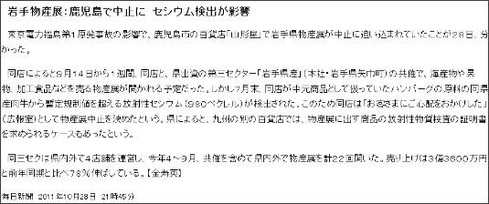 http://mainichi.jp/select/jiken/news/20111029k0000m040091000c.html