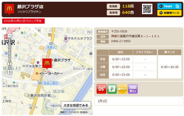 http://www.mcdonalds.co.jp/shop/map/map.php?strcode=14033