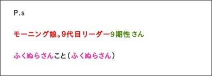 http://ameblo.jp/morningmusume-10ki/entry-12299936709.html