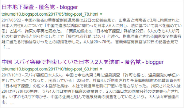 https://www.google.co.jp/search?ei=Ktw-WsaxKabh0gKc24mgDw&q=site%3A%2F%2Ftokumei10.blogspot.com+%E6%97%A5%E6%9C%AC%E5%9C%B0%E4%B8%8B%E6%8E%A2%E6%9F%BB&oq=site%3A%2F%2Ftokumei10.blogspot.com+%E6%97%A5%E6%9C%AC%E5%9C%B0%E4%B8%8B%E6%8E%A2%E6%9F%BB&gs_l=psy-ab.3...0.0.1.158.0.0.0.0.0.0.0.0..0.0....0...1c..64.psy-ab..0.0.0....0.7qIndhFA3Vs