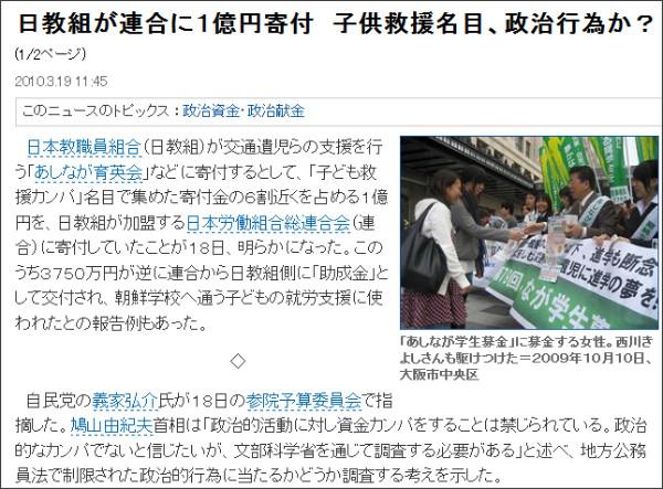 http://sankei.jp.msn.com/affairs/crime/100319/crm1003191148003-n1.htm