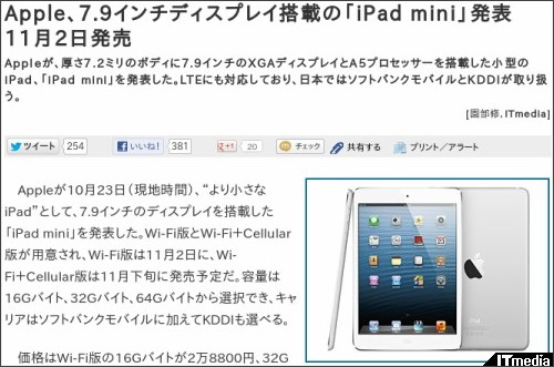 http://www.itmedia.co.jp/mobile/articles/1210/24/news041.html