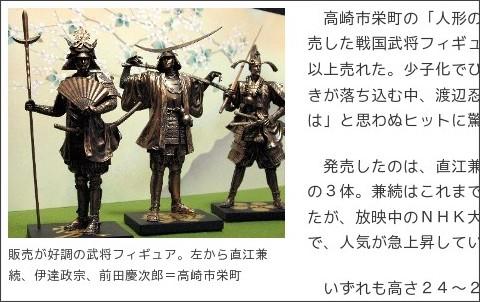 http://mytown.asahi.com/gunma/news.php?k_id=10000000901310001