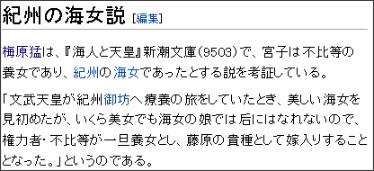 http://ja.wikipedia.org/wiki/%E8%97%A4%E5%8E%9F%E5%AE%AE%E5%AD%90