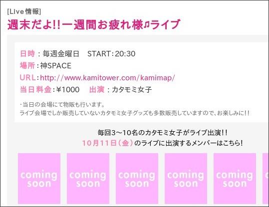 http://www.katamomi.jp/liveinfo.html