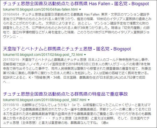 https://www.google.co.jp/search?ei=LT_CWszXG4iH0wLqoq34AQ&q=site%3A%2F%2Ftokumei10.blogspot.com+%E7%BE%A4%E9%A6%AC&oq=site%3A%2F%2Ftokumei10.blogspot.com+%E7%BE%A4%E9%A6%AC&gs_l=psy-ab.3...2158.9345.0.9934.19.15.4.0.0.0.151.1591.0j14.14.0....0...1c.1j4.64.psy-ab..2.1.151...0.0.e_5bpHlVaaU