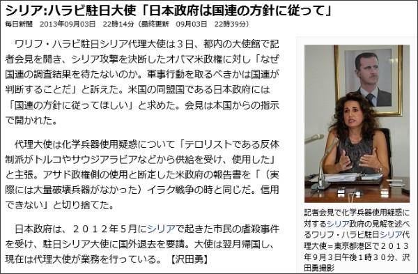 http://mainichi.jp/select/news/20130904k0000m030089000c.html