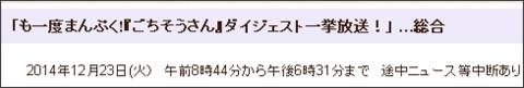 http://www.nhk.or.jp/drama/reruns/