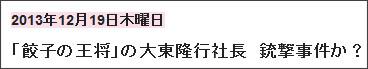 http://tokumei10.blogspot.com/2013/12/blog-post_1760.html
