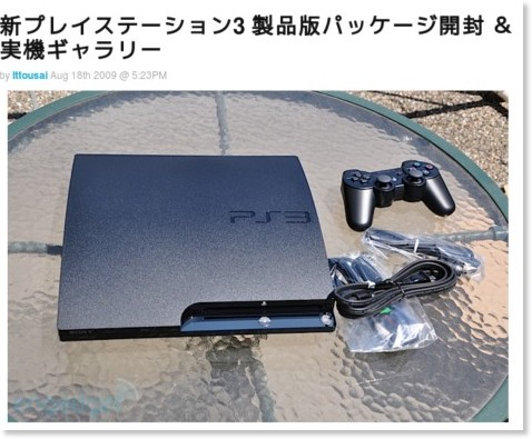 http://japanese.engadget.com/2009/08/18/ps3-cech2000-unbox/