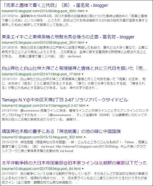 https://www.google.co.jp/search?q=site%3A%2F%2Ftokumei10.blogspot.com+%E5%94%90%E7%89%A9%E3%80%80%E5%A3%B2%E5%AE%B6&oq=site%3A%2F%2Ftokumei10.blogspot.com+%E5%94%90%E7%89%A9%E3%80%80%E5%A3%B2%E5%AE%B6&gs_l=psy-ab.3...673.7727.0.8557.13.13.0.0.0.0.143.1684.0j13.13.0....0...1.1.64.psy-ab..0.2.272...33i21k1.xADCT2RH680