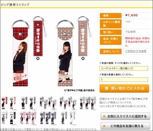http://www.ntvshop.jp/410/p/g/gge063-00001/