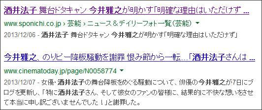 https://www.google.co.jp/#q=%E4%BB%8A%E4%BA%95%E9%9B%85%E4%B9%8B+%E9%85%92%E4%BA%95%E6%B3%95%E5%AD%90