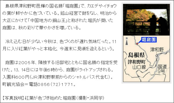 http://www.chugoku-np.co.jp/News/Tn201111090056.html