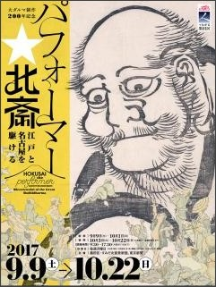 http://hokusai-museum.jp/uploads/files/upload_file/exhibition/chirashi_image/426/medium_daruma5-omote.jpg
