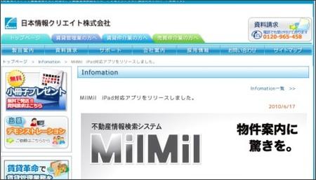 http://www.n-create.co.jp/njc/infomation/20100618.html