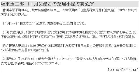http://www.sponichi.co.jp/entertainment/news/2012/07/04/kiji/K20120704003607210.html