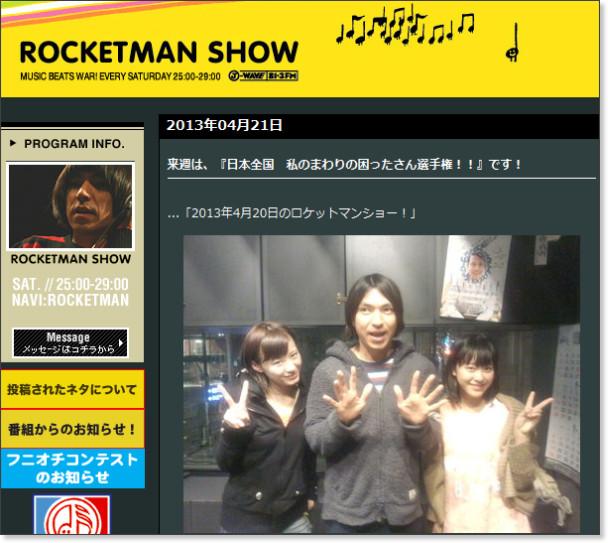 http://www.j-wave.co.jp/blog/rocket/2013/04/21/