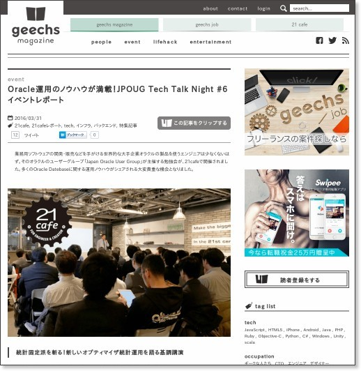 https://geechs-magazine.com/tag/event/20160331