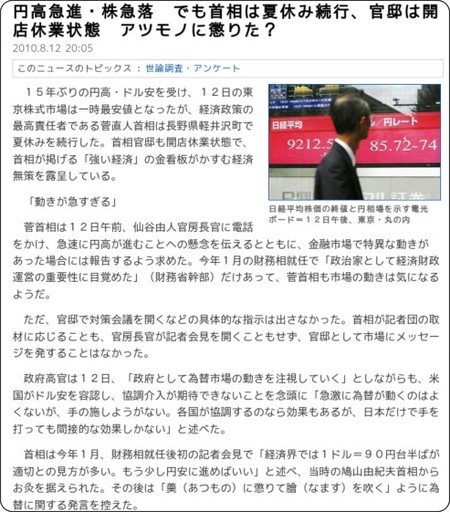 http://sankei.jp.msn.com/economy/finance/100812/fnc1008122006019-n1.htm