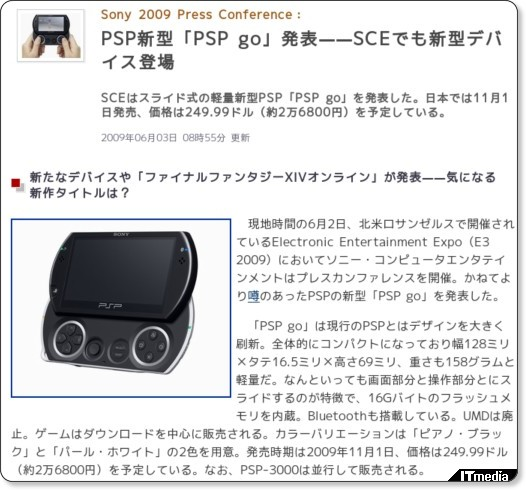 http://www.itmedia.co.jp/news/articles/0906/03/news032.html