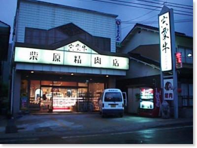 http://www.shiso-kankou.jp/leisure/?id=67