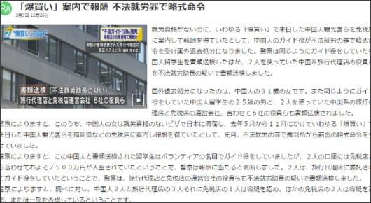 http://www3.nhk.or.jp/news/html/20160303/k10010429741000.html