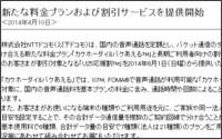https://www.nttdocomo.co.jp/info/news_release/2014/04/10_00.html