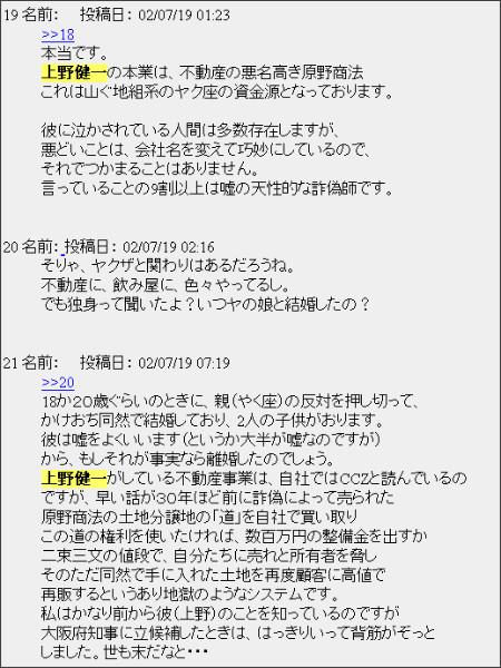http://webcache.googleusercontent.com/search?q=cache:vuZWlDGQdKYJ:sports.2ch.net/k1/kako/1026/10266/1026664047.html+%E4%B8%8A%E9%87%8E%E5%81%A5%E4%B8%80&cd=7&hl=ja&ct=clnk&gl=jp