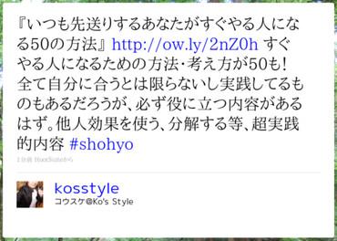 http://twitter.com/Kosstyle/status/20873157376