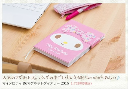 http://shop.sanrio.co.jp/category/253.html