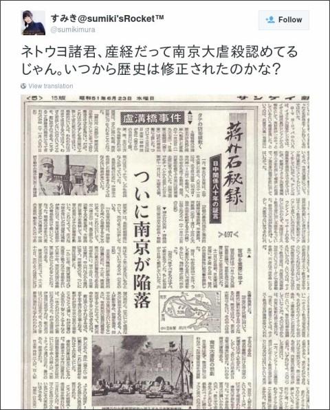 https://twitter.com/sumikimura/status/653462111603945472