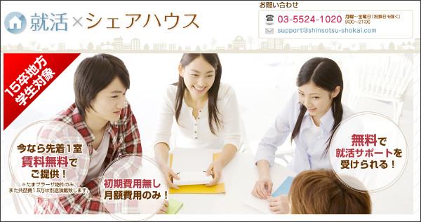 http://shinsotsu-shokai.com/share_house_lp/