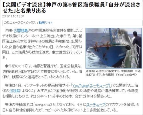 http://sankei.jp.msn.com/affairs/crime/101110/crm1011101208022-n1.htm