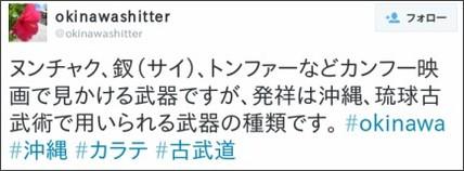 https://twitter.com/okinawashitter/status/369632383823122433